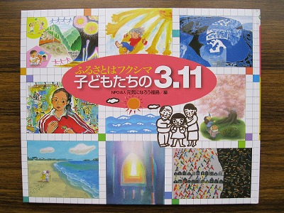 201210ehon fukushima